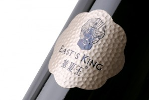 opus_one_east_king_02